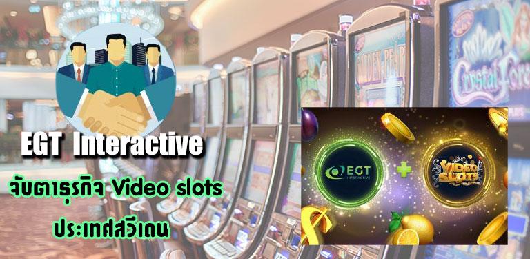 จับตาธุรกิจ-Video-slots-ประเทศสวีเดน